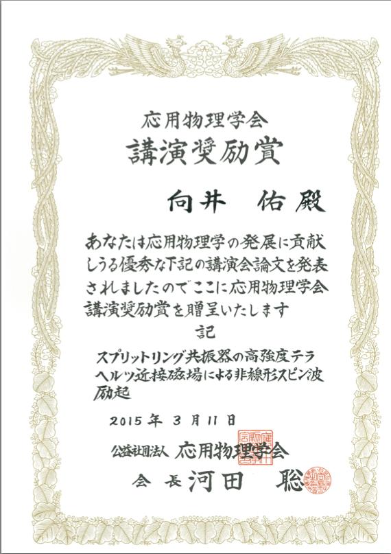 mukaisan_prize.png