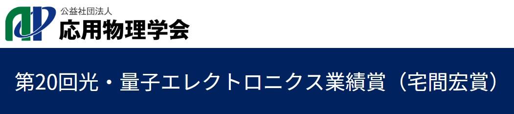 https://www.jsap.or.jp/takuma-award/recipients/recipients20