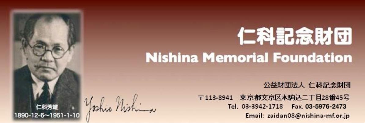 nishina.png