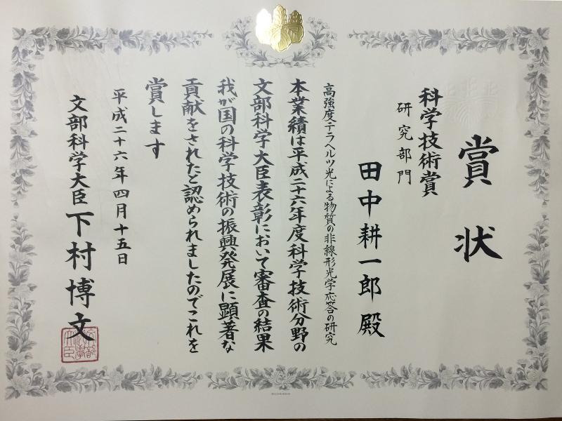 prizewinner_tanaka2.jpg